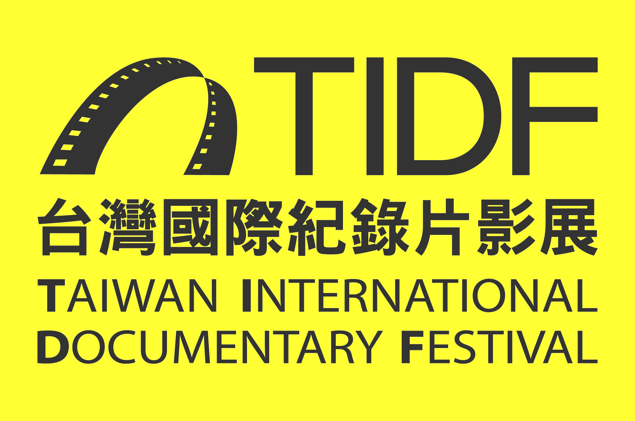Taiwan International Documentary Festival