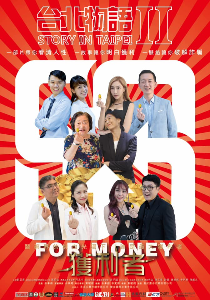 STORY IN TAIPEI 2 , FOR MONEY