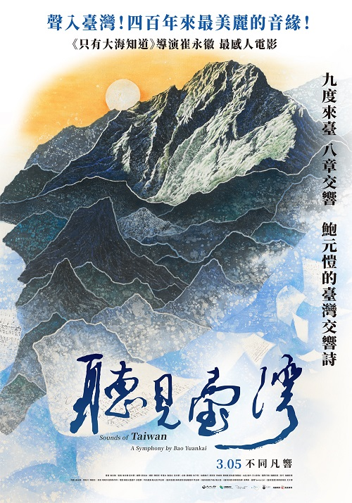 Sounds of Taiwan: A Symphony by Bao Yuankai